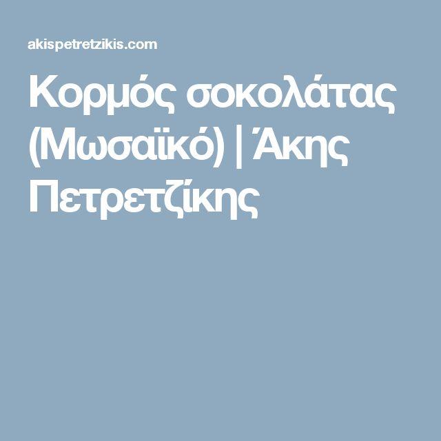 Κορμός σοκολάτας (Μωσαϊκό)   Άκης Πετρετζίκης