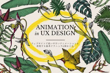 functional-animation-in-ux-design