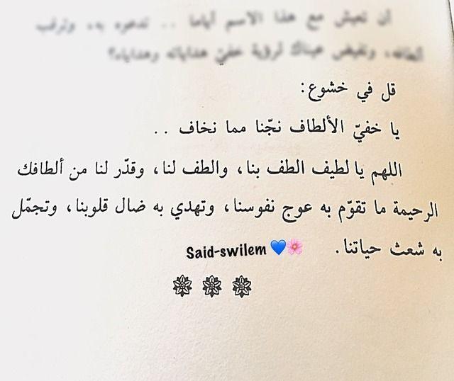 اللهم يا لطيف الطف بنا والطف لنا وقدر لنا من ألطافك الرحيمة ما تقوم به عوج نفوسنا وتهدي به ضال قلوبنا Arabic Calligraphy Sayings Calligraphy