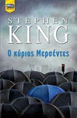 Ο κύριος Μερσέντες: Stephen King