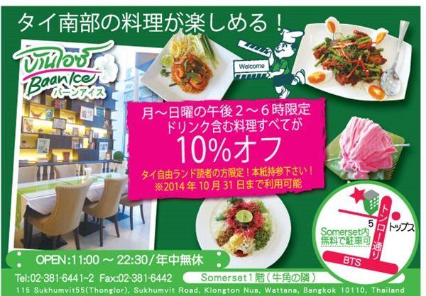 本場の南タイ料理店「バーン・アイス」の広告