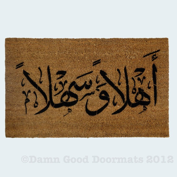 Ahlan Wa Sahlan Arabic Welcome mat by DamnGoodDoormats