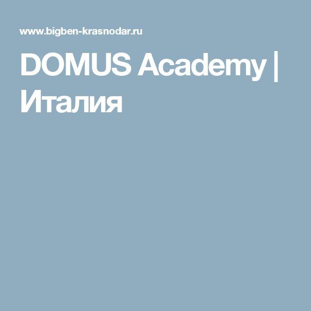 DOMUS Academy | Италия