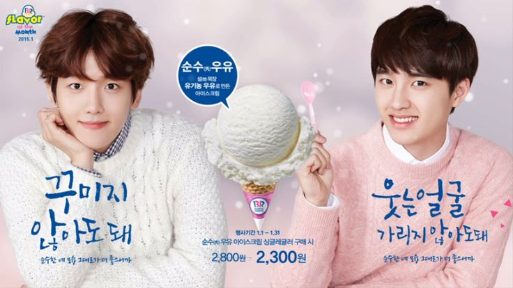 [OFFICIAL] 150106 Baskin Robbins Korea Twitter Update for Event