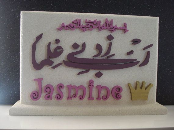 Personalised Girls Islamic Gift Rabi by PersonalIslamicGifts