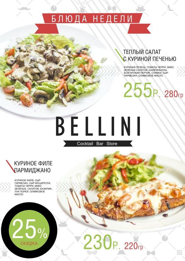 Различные акционные плакаты для кафе Bellini -Полиграфия -Портфолио