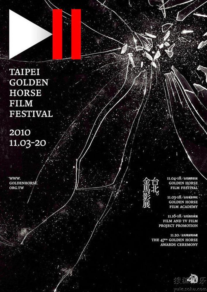 2010 金馬影展 #poster #金馬 #影展 #movie #design #from #taiwan #台灣 #2010