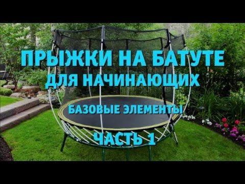 Как прыгать на батуте - Обучающее видео.  Часть 1: базовые элементы