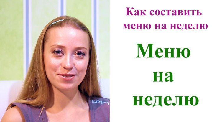 Составляем МЕНЮ НА НЕДЕЛЮ