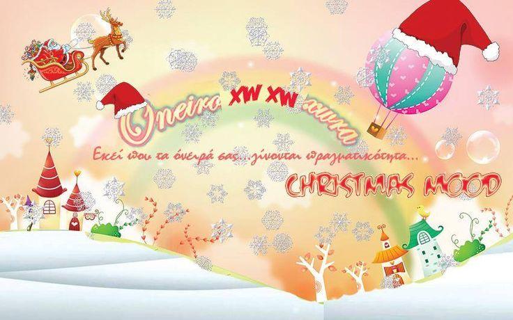 Christmas' Mood Ονειρο χο - χο -χωρα!!!