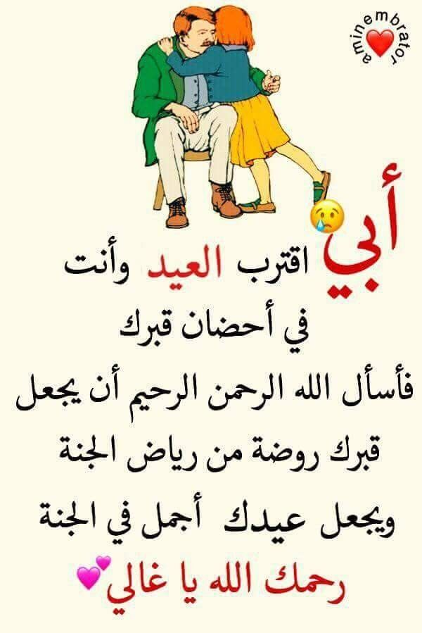 Pin By Sayah On ابي Islamic Pictures Words Words Of Wisdom