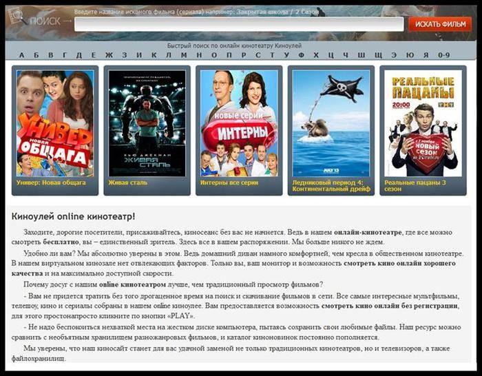 Кино онлайн. Еще один сайт. Новинки
