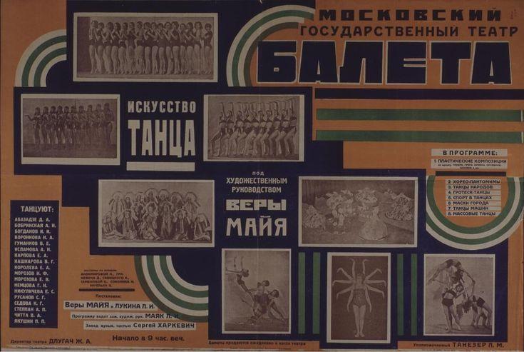 1932. Московский государственный театр балета. Искусство танца под руководством Веры Майя.