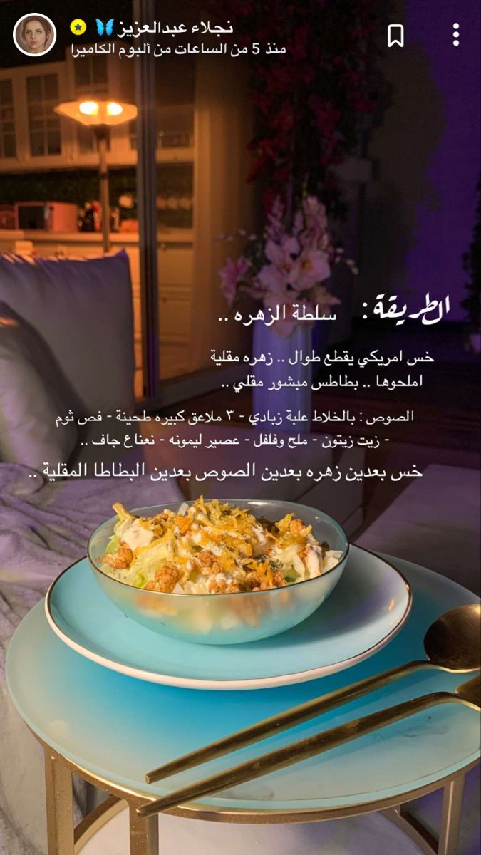 Pin By Ghlrg On سناب 4 In 2020 Food Receipes Food Cooking