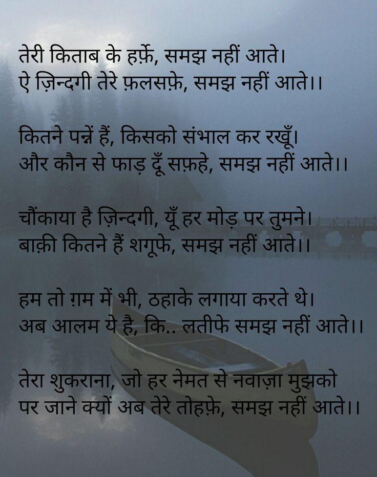 wedding anniversary wishes shayari in hindi%0A Not Quotes  Poem Quotes  Lyric Quotes  Shyari Hindi  Quotations  Lyrics   Status Quotes  Positive Thoughts  Deep Thoughts