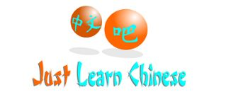 Learn Chinese Online FREE – Learn Chinese Blog – Just Learn Chinese!