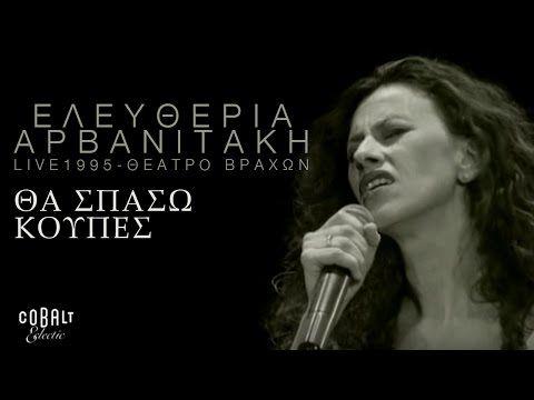 Ελευθερία Αρβανιτάκη - Θα Σπάσω Κούπες - Παραδοσιακό - Live - Σεπτέμβριος 1995 - YouTube