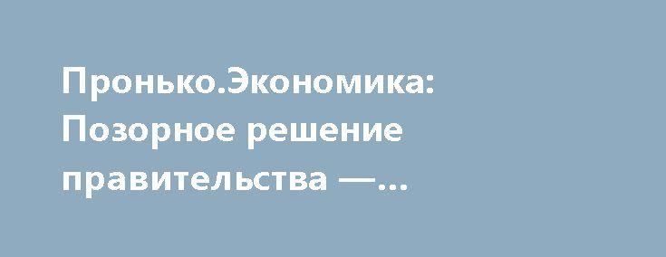 Пронько.Экономика: Позорное решение правительства — продолжение следует… http://rusdozor.ru/2017/06/30/pronko-ekonomika-pozornoe-reshenie-pravitelstva-prodolzhenie-sleduet/  1. Обвальная нищета: 10% граждан России недоедают Итак, каждый десятый гражданин России живет, едва сводя концы с концами, когда денег не хватает даже на самое необходимое — продукты питания. Для сравнения, в мае 2014 года таких было только 3%, однако ...