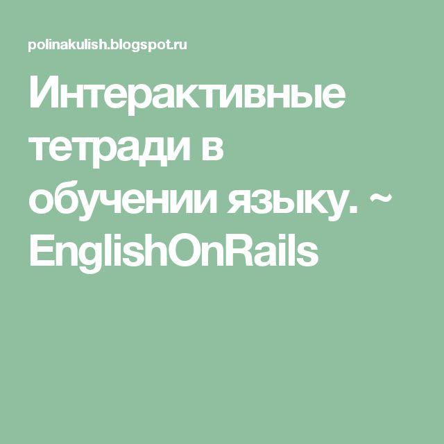 Интерактивные тетради в обучении языку.         ~          EnglishOnRails