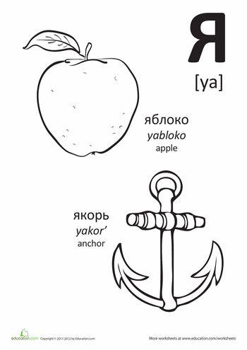 "Worksheets: Russian Alphabet: ""Ya"""