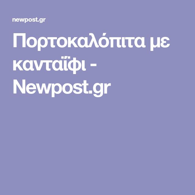 Πορτοκαλόπιτα με κανταΐφι - Newpost.gr