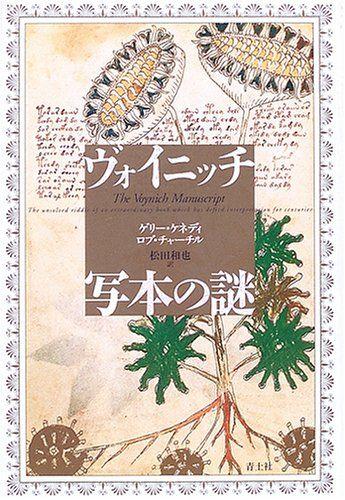 ヴォイニッチ手稿の謎