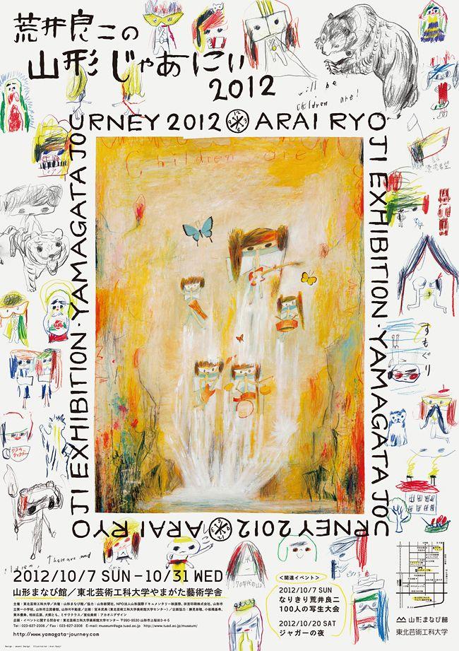 Arai Ryouji Art Artwork Visual Graphic Composition Mixer Cover typography Poster Illustration Design Repin