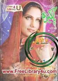 Read Online Pakeeza Digest June 2017 Free Download Pakeeza Digest June 2017 Read online Pakeeza Magazine June 2017. Free Download Urdu Digest in pdf.