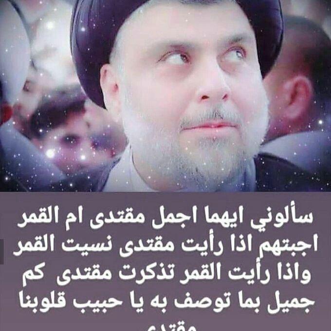Pin By بياض الثلج On سيد مقتدى Arabic Quotes Sos Quotes