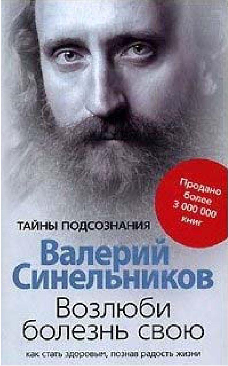 sinelnikov-vozlubi-bolezn-svou by Georgiy Kravchenko - issuu