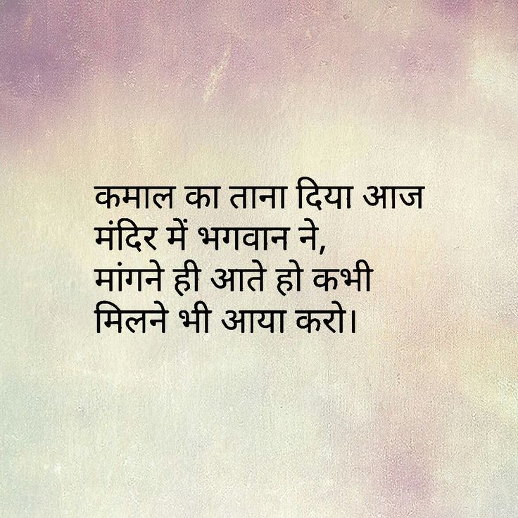 True Fact Of Life Quotes In Hindi: 208 Best Hindi Quotes Images On Pinterest