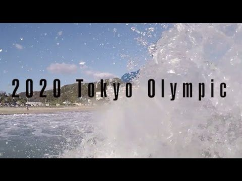 Promotion movie to invite the 2020 Olympic Surfing Division to Shimoda - IBOtube