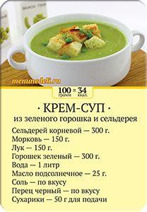 Карточка рецепта Крем-суп из зеленого горошка