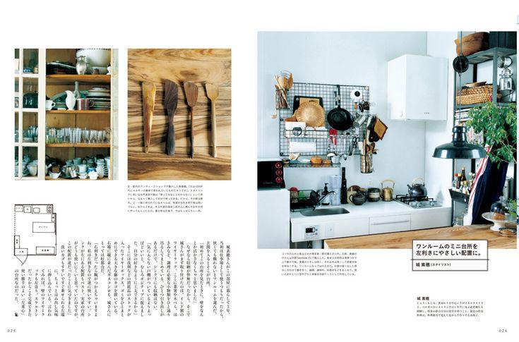 料理上手の台所 - ku:nel vol. 68