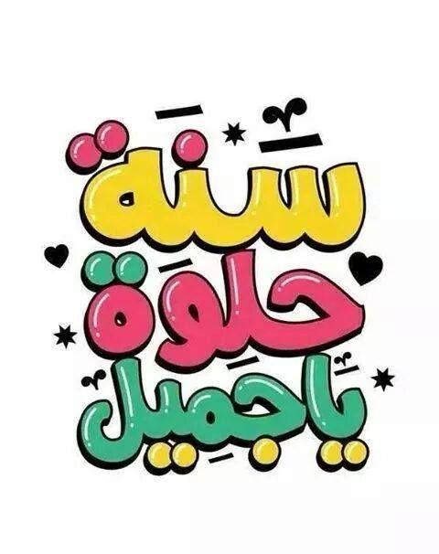 Image Result For Islamic Birthdaya
