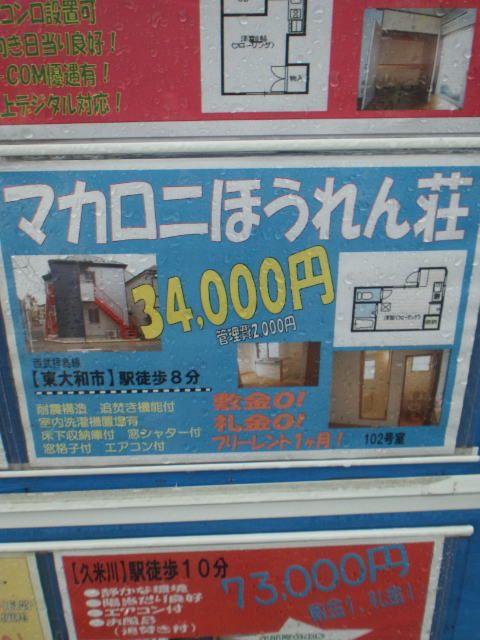 マカロニほうれん荘 Found on twitpic.com  マカロニほうれん荘