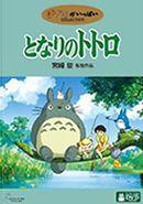 トトロ (Totoro)