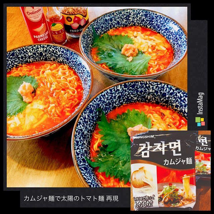 chiaki3's dish photo 韓国のカムジャ麺で再現   chiaki3さん 本人  の料理  太陽のトマト麺 チーズ麺 お店で食べた味を 出前一丁で再現 | http://snapdish.co #SnapDish #レシピ #ラーメン #お昼ご飯 #ジュース #再現料理 #簡単料理