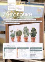 "Gallery.ru / kactus01 - Альбом ""ЛС 10(11)"""