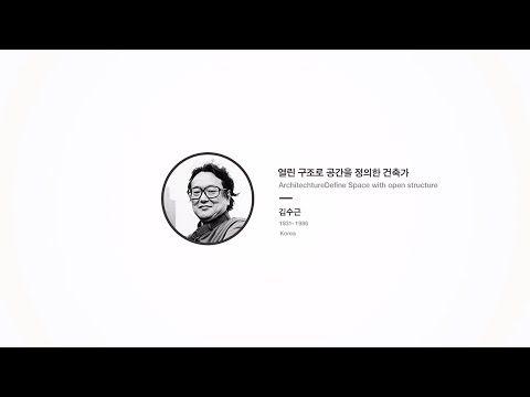[DESIGN TIMELINE] 김수근 (KIM SWOO GEUN) 동양적 사고와 시대적 요구 사이에서 치열하게 고민하고, 열린 구조를 통해 공간을 새롭게 정의한 건축가