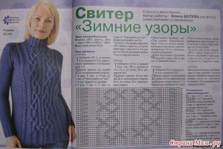 """Свитер с аранами """"Зимние узоры"""""""