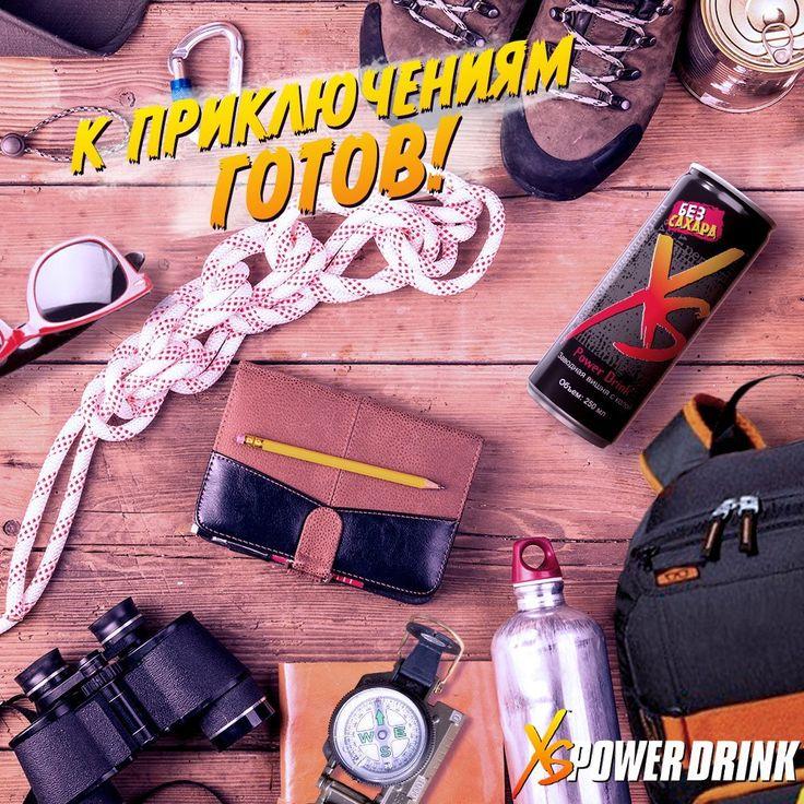 Любишь приключения? ❓  Прежде чем отправиться в поход 👣, не забудь проверить, всё ли на месте: вместительный рюкзак 👍, защита от солнца 🕶, удобная обувь 👟, компас ☝ и, конечно, баночка XS™ 👍, ведь тебе необходим максимальный заряд энергии! ⚡ ⚡ ⚡  #XSPowerDrink #xsrussia #xsnation #xsnation_rus #энергияуспеха #бодрость #позитивнаяэнергия #позитив #приключения #поход
