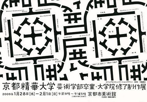 京都精華大學藝術學部畢業展 09' 海報