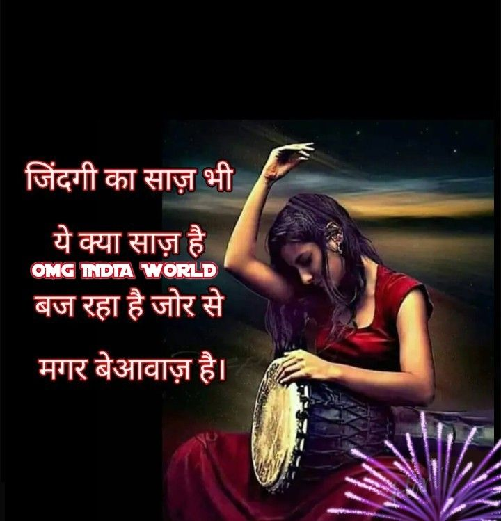 I Thought You D Like This Album S 20khd Photo Photos Google Com You Can Shared Omg India World Page Pinte True Quotes About Life Genius Quotes Hindi Words