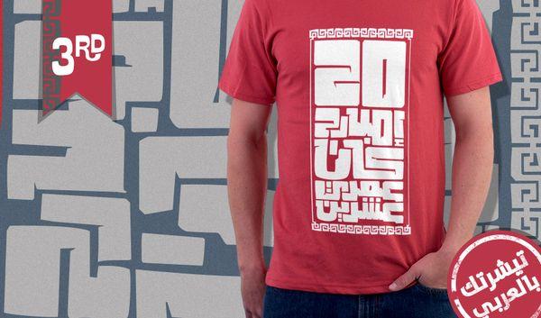 Arabic Typography T-Shirts