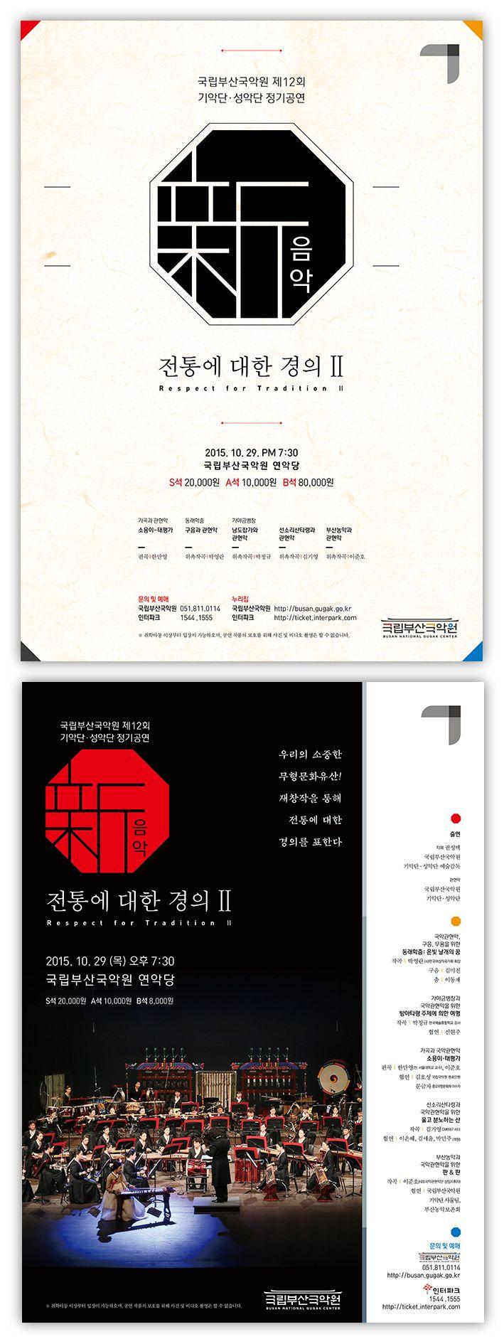 [poster] 정기공연 포스터 [디자인 : 디자인 노트] KMUG