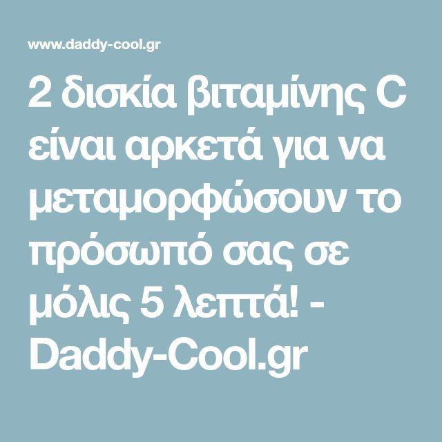 2 δισκία βιταμίνης C είναι αρκετά για να μεταμορφώσουν το πρόσωπό σας σε μόλις 5 λεπτά! - Daddy-Cool.gr