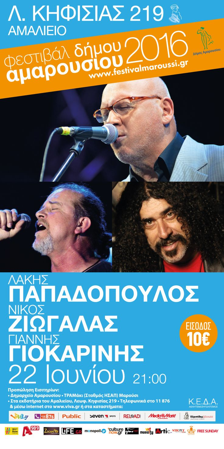 Σε λίγες ώρες ο Λάκης Παπαδόπουλος, ο Γιάννης Γιοκαρίνης και ο Νίκος Ζιώγαλας στη σκηνή του Φεστιβάλ Αμαρουσίου για μία μοναδική συναυλία! #fm2016 #festival #maroussi