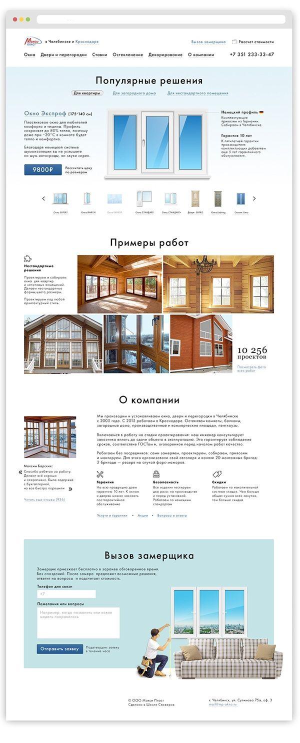 Курсовая на I ступени Школы Стажеров Артёма Горбунова. Задача: редизайн сайта производителя пластиковых окон.
