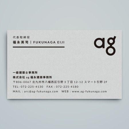 haru_Designさんの提案 - 6月に法人化に伴う 株式会社ag福永建築事務所の名刺デザイン | クラウドソーシング「ランサーズ」